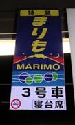 Marimosnap_02
