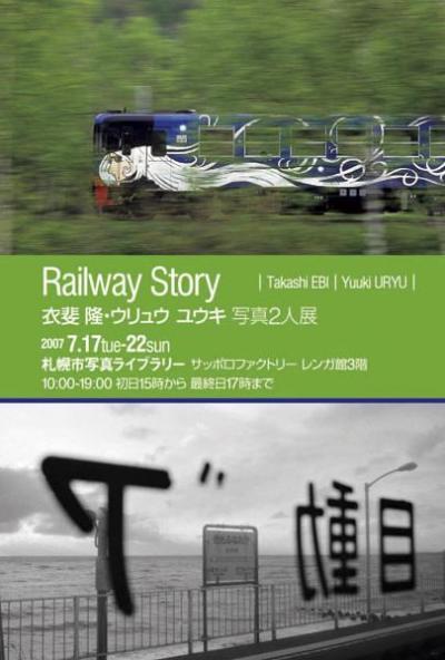 Rail_story